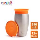 【周年慶下殺】munchkin滿趣健-360度不鏽鋼防漏杯296ml-橘