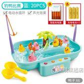 釣魚玩具釣魚玩具兒童戲水3-6歲男女孩寶寶益智電動帶音樂旋轉釣魚池套餐
