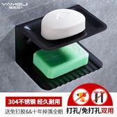 肥皂架 雅美姬免打孔香皂碟肥皂拖透明皂架洗手板刷衛浴置物架雙層收納架 萬聖節