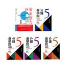 企業戰略顧問 劉潤《5分鐘商學院》(4冊)+《商業洞察力》