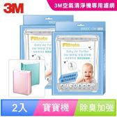 3M 淨呼吸寶寶專用型空氣清淨機專用除臭加強濾網(超值2入組)