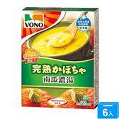 VONO CUP SOUP南瓜濃湯54g*6【愛買】