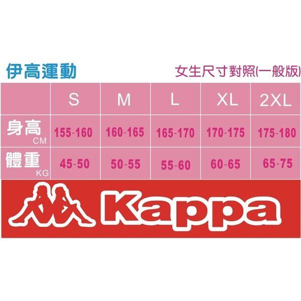 Kappa 女生輕量單層風褲FD52-9221-8