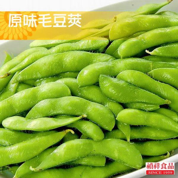 禎祥食品.鹽味毛豆莢 (300g/包,共3包)﹍愛食網