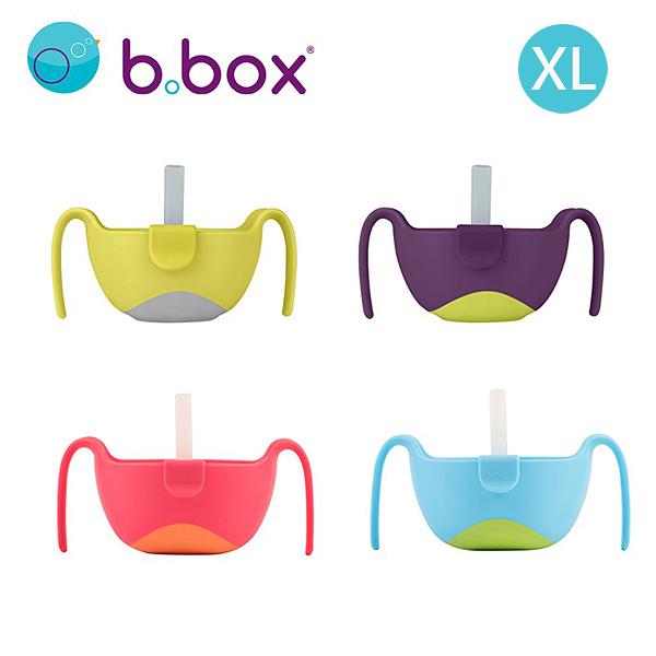 澳洲 b.box 專利吸管三用碗 XL (四色可選)