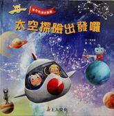 (二手書)太空探險出發囉