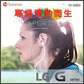 ◆Beevo BV-EM300 耳塞式耳機/入耳式/音樂播放/運動/LG G2 D802/mini D620/G3 D855/G3 Beat/G4/G4c/Stylus/Beat