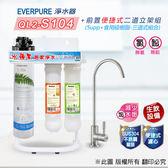 水蘋果居家淨水~快速到貨~免運費~ EVERPURE QL2-S104 便捷式除鉛家用型三道淨水器