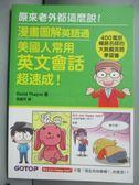 【書寶二手書T1/語言學習_HSL】漫畫圖解英語通:美國人常用英文會話超速成_David