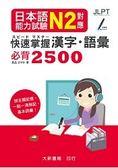 日本語能力試驗 N2對應 快速掌握 漢字語彙必背2500