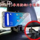 【南紡購物中心】隱藏式兩用椅背掛勾+手機架