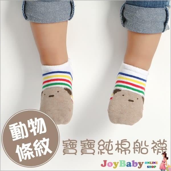 童襪子短襪-韓國動物造型鬆口無骨縫合全棉防滑襪-JoyBaby