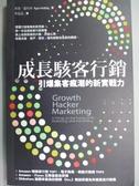 【書寶二手書T1/行銷_NDM】成長駭客行銷_萊恩.霍利得