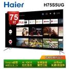 【歐雅系統家具】海爾75型 4KHDR 安卓9.0 Google TV液晶顯示器 H75S5UG