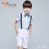 六一兒童花童禮服男童套裝主持人鋼琴演出服小學生背帶褲表演服夏 PA17452『男人範』