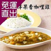貞榮小館. 預購-南洋果香咖哩雞(280g/包,共三包)EF9190002【免運直出】