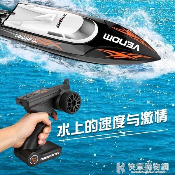遙控船高速快艇模型充電動水上搖游艇成人男孩兒童輪船玩具 快意購物網
