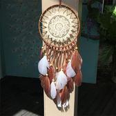 捕夢網 印第安捕夢網羽毛風鈴掛飾婚慶客廳室內大裝飾品掛件創意生日禮物 傾城小鋪