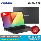 【ASUS 華碩】VivoBook 14 X412FL-0031G8265U 14吋輕薄筆電-星空灰 【加碼贈行動電源】