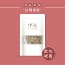 【味旅嚴選】|白胡椒粒|White Pepper |胡椒系列|100g