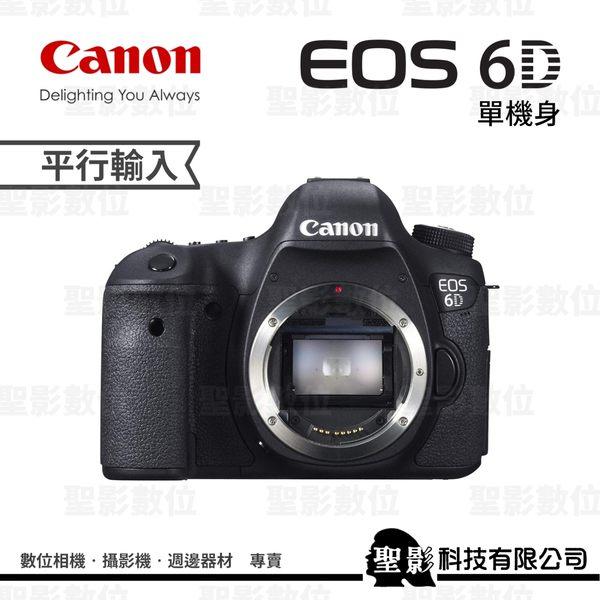 Canon EOS 6D 單機身 全片幅單眼相機 【平行輸入】WW