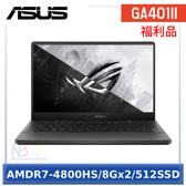 【福利品】 ASUS GA401II-0061E4800HS 14吋 筆電 (AMDR7-4800HS/8Gx2/512SSD/W10)