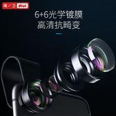 廣角鏡頭 手機鏡頭廣角攝像頭通用單反外接魚眼微距iPhone外置高清專業抖音 玩趣3C