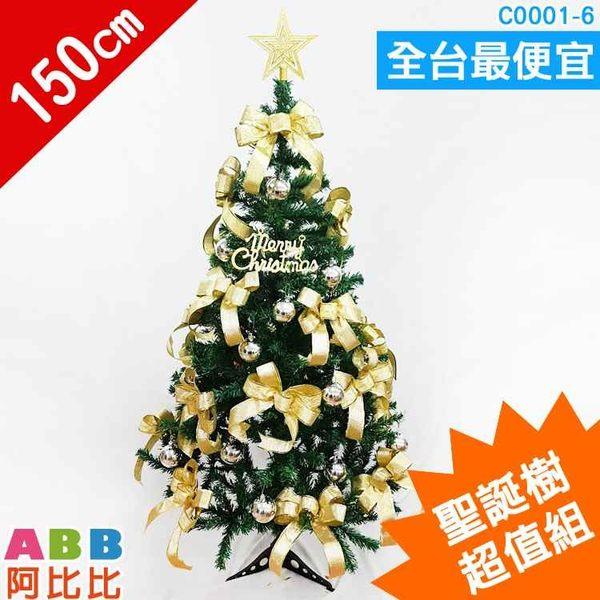 C0001-6★聖誕樹_5尺_超值組#聖誕節#聖誕#聖誕樹#吊飾佈置裝飾掛飾擺飾花圈#圈#藤