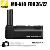 NIKON MB-N10 電池手把 FOR Z6 Z7 國祥公司貨