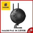 Insta360 PRO2 8K VR ...