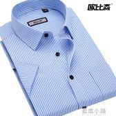 歐比森夏季男士短袖襯衫修身款商務休閒條紋免燙襯衣韓版男裝半袖 藍嵐