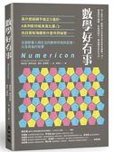(二手書)數學好有事:為什麼磁磚不做正5邊形、A系列影印紙長寬比要√2、向日葵和海..