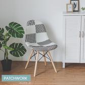 餐椅 復刻 dsw 楓木椅 電腦椅【K0009】北歐經典拼布餐椅 完美主義