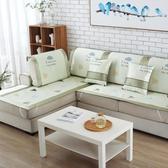 沙發涼墊 夏季沙發墊涼席墊冰絲涼墊藤席沙發坐墊客廳歐式布藝防滑沙發套罩【免運】
