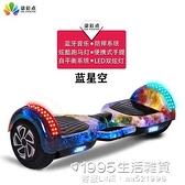 平衡車 柒彩點智慧電動車兒童8-12雙輪體感成年成人兩輪小孩學生自平衡車 1995生活雜貨NMS
