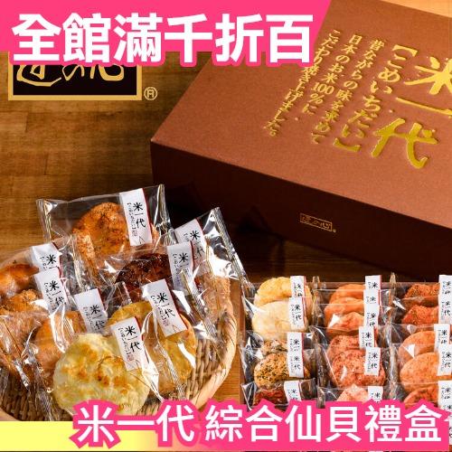 日本製 丸彥製菓 米一代 綜合仙貝組 22片入 中秋禮盒 端午 中元 送禮 匠心【小福部屋】
