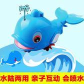 噴水小海豚 寶寶洗澡玩具1-3歲 小孩戲水嬰兒玩具 兒童玩具