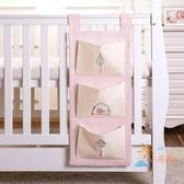 兒童床收納袋掛袋新生兒尿布袋奶瓶袋多功能床邊尿片收納袋儲物袋 【八折搶購】