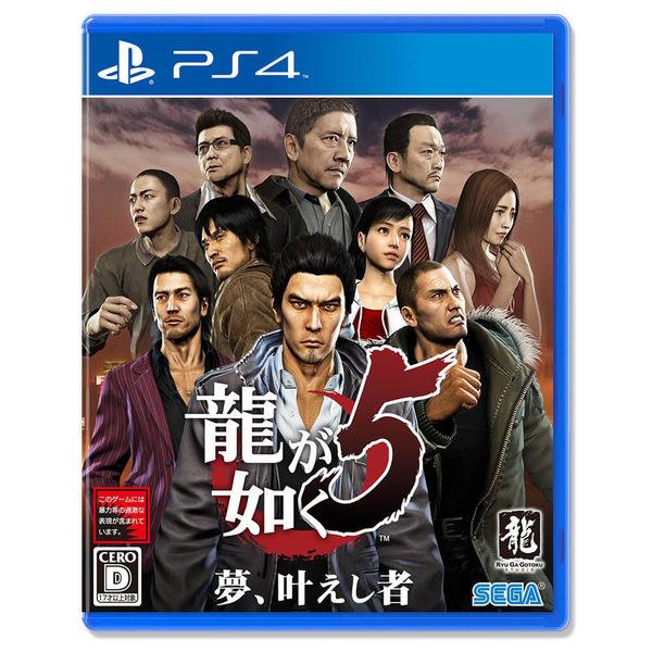 PS4 人中之龍 5:實現夢想者《高畫質中文版》