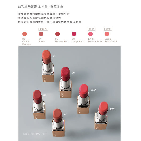 Kanebe佳麗寶 LUNASOL晶巧星采唇膏3.8g (6色任選)