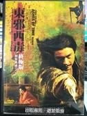挖寶二手片-P01-006-正版DVD-華語【東邪西毒 終極版】林青霞 張國榮 張曼玉(直購價)