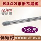 3米曬衣桿:S443奈米不鏽鋼【伸縮桿】