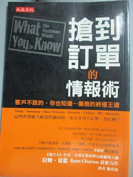 【書寶二手書T3/行銷_JMX】搶到訂單的情報術_劉真如, 瑞姆.夏藍