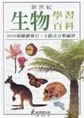 (二手書)新世紀生物學習百科