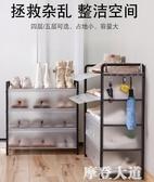 簡易鞋架家用多層經濟型宿舍鞋櫃門口防塵收納小鞋架子大容量QM『摩登大道』