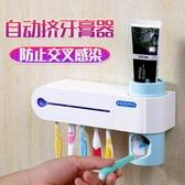 消毒牙刷架韓國烘乾消毒器盒吸壁式免打孔置物架衛生間電動紫外線 樂活生活館