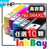 HP No.564XL 高容量相容墨水匣 任選10盒【適用】HP B209a/B210a/C309a/C310a/C410a/C5380/C6380/D5460