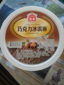 【免運冷凍宅配】義美桶裝冰淇淋-巧克力500g*12桶【合迷雅好物超級商城】