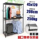 【居家cheaper】耐重菱形網45X120X208CM三層雙桿吊衣架組 (衣櫥組/鐵架/鐵力士架/收納架)