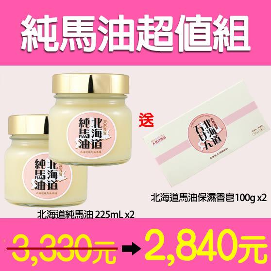 【純馬油超值組】北海道純馬油225mL二入送北海道馬油保濕香皂(100gx2)